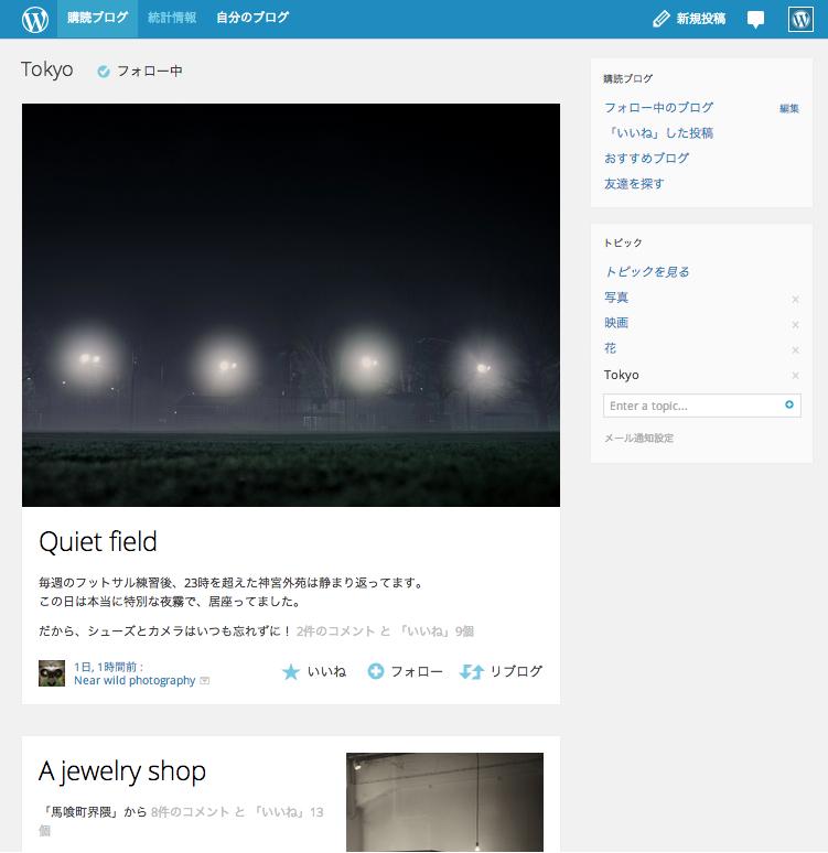ブログ購読「Reader」スクリーンショット