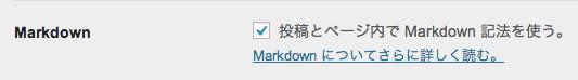 Markdown の有効化