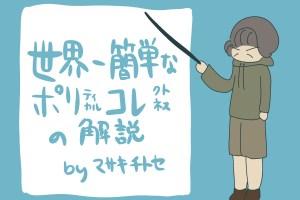漫画風の絵。マサキが棒を持ってホワイトボードのような物を指している。ボードには「世界一簡単なポリティカルコレクトネスの解説 by マサキチトセ」と書いてある。