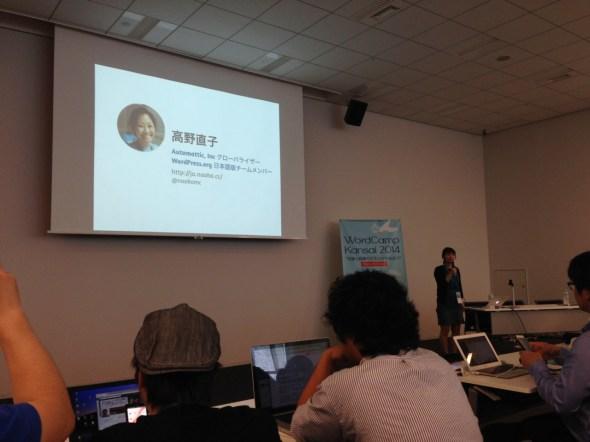 WordCampKansai2014-IMG_5634