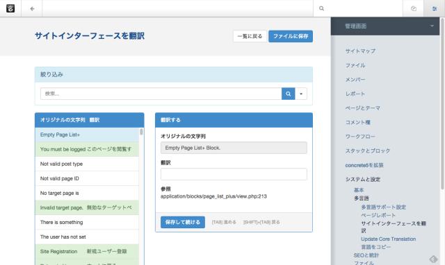concrete5_translation_interface