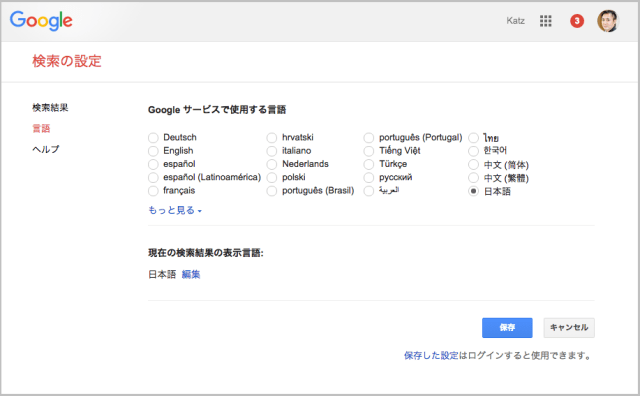 Google_SearchPreference