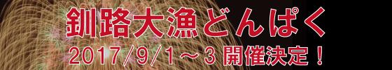 2017釧路大漁どんぱく