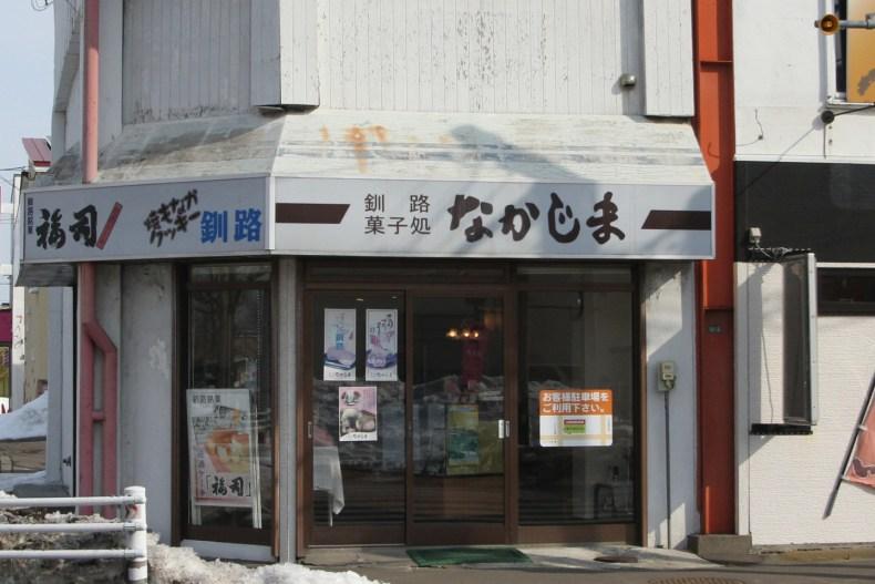 釧路菓子処なかじま 中園店