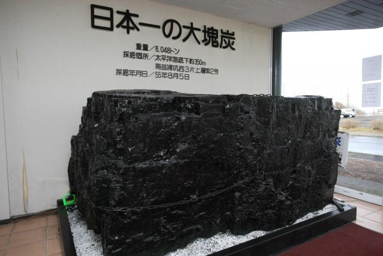 旧太平洋炭礦炭鉱展示館