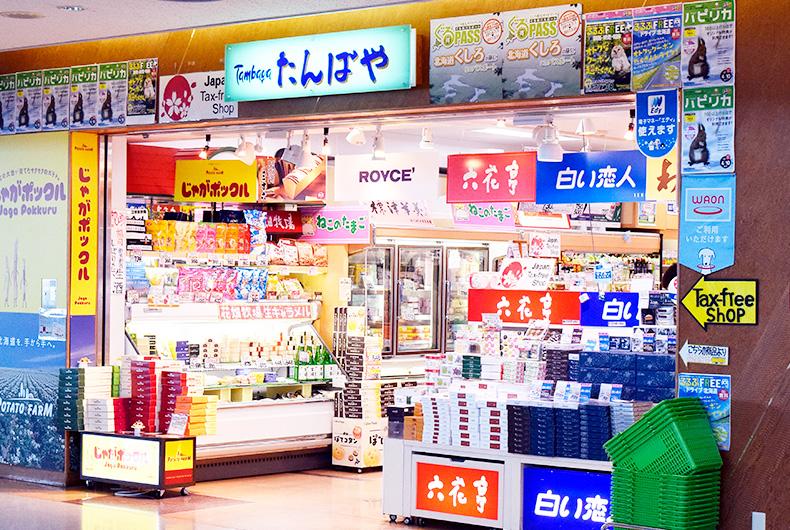 釧路空港売店「たんばや」