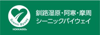 シーニックバイウェイ北海道「釧路湿原・阿寒・摩周シーニックバイウェイ」