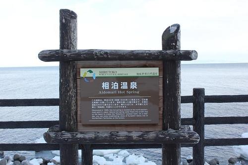 羅臼の溫泉 - 札幌 Sapporo - LocalWiki