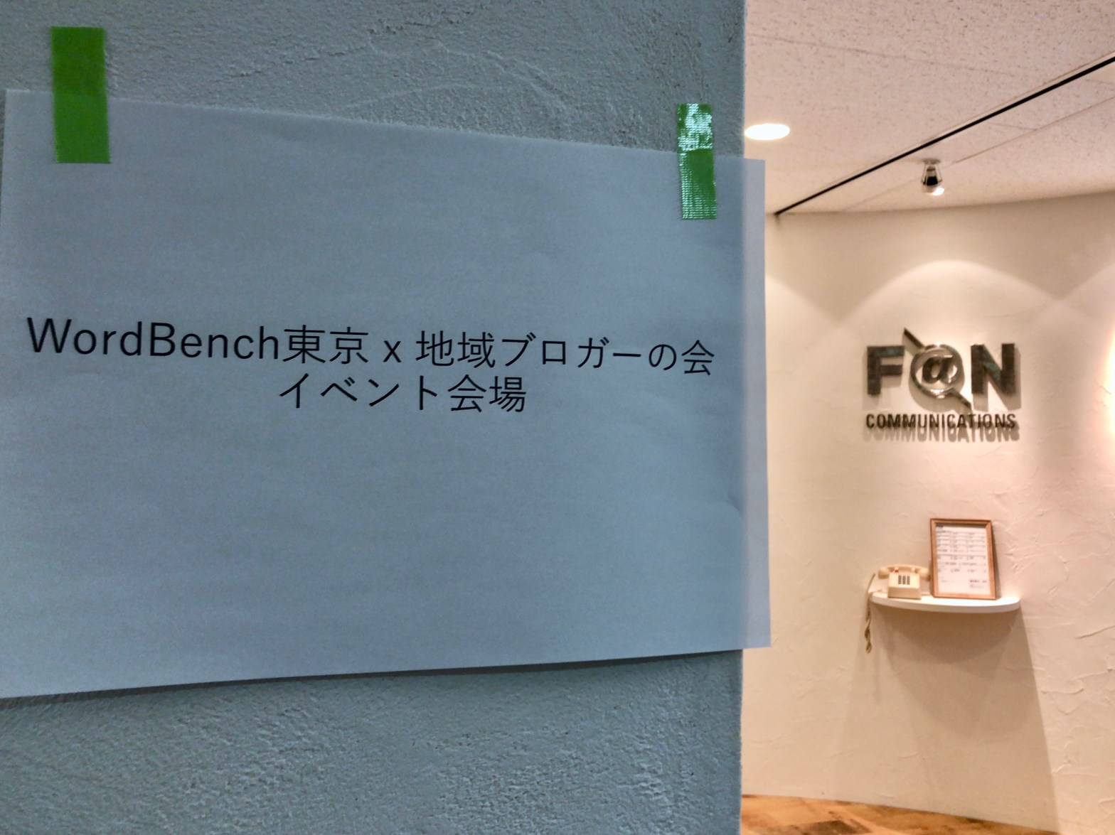 WordBench 東京 × 地域ブロガーの会