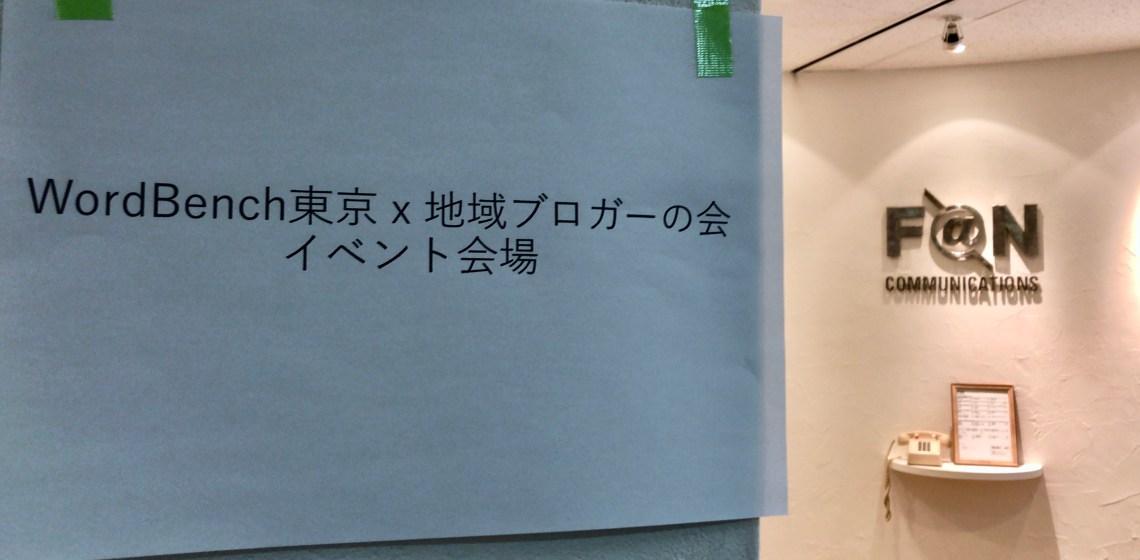 WordBench 東京 × 地域ブロガーの会