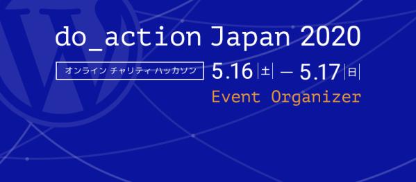 do_action Japan イベントオーガナイザーバナー