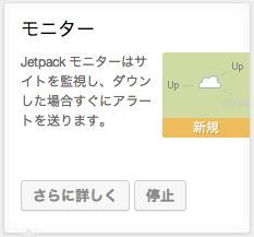 Jetpack モニター
