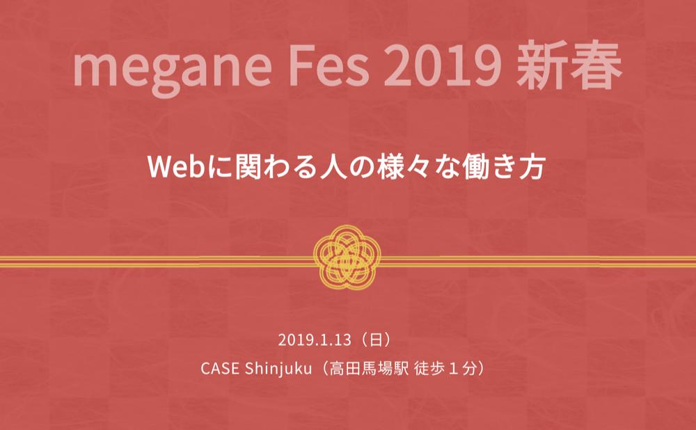 「megane Fes 2019 新春」カバー画像