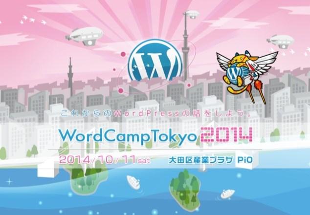 wordcamp-tokyo-2014-teaser-site
