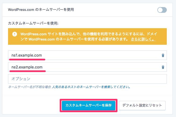 custom-name-servers.png
