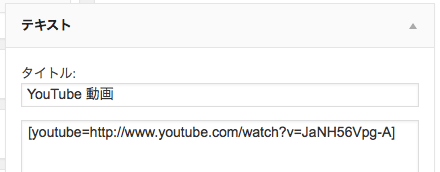 YouTube 動画へのテキストウィジェットへの埋め込み