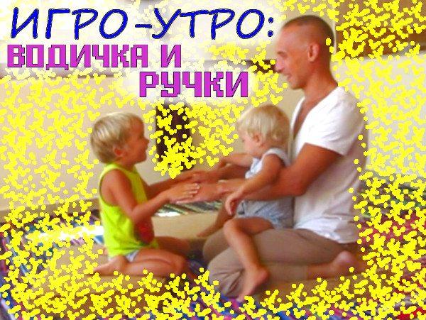 водичка и ручки ИГРО-УТРО