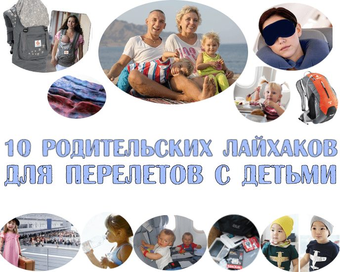 10 родительских лайхаков для перелетов с детьми