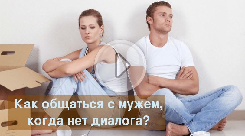 Как общаться с мужем, когда нет диалога?