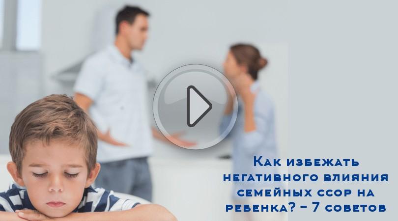 Конфликты в семье и дети. Как избежать негативного влияния семейных ссор на ребенка? — 7 советов