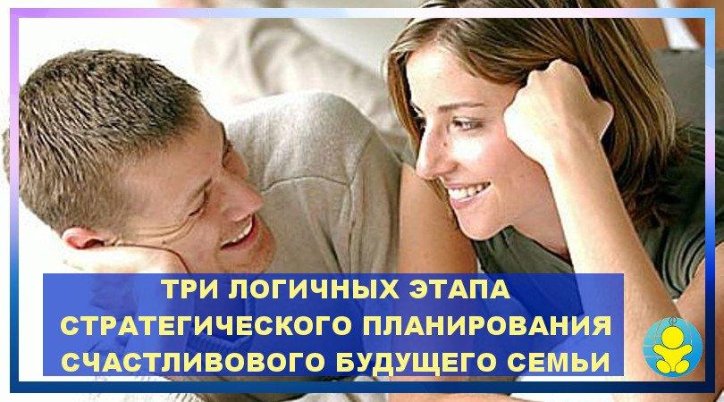 Три логичных этапа стратегического планирования счастливого будущего семьи