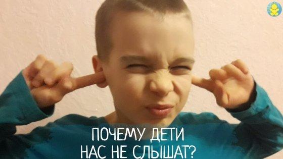 Почему дети нас не слышат? 3 причины и много рекомендаций
