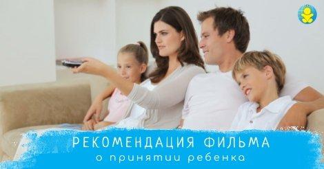 Рекомендация Фильма о принятии ребенка