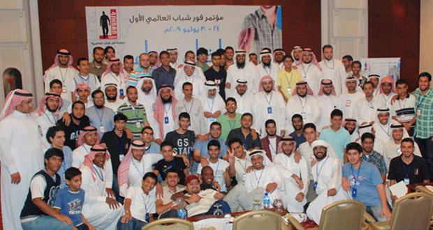 """مؤتمر فورشباب العالمي """"إخاء وبناء"""" بالبحرين"""