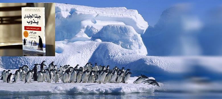 """قبسات من كتاب """"جبلنا الجليدي يذوب"""""""
