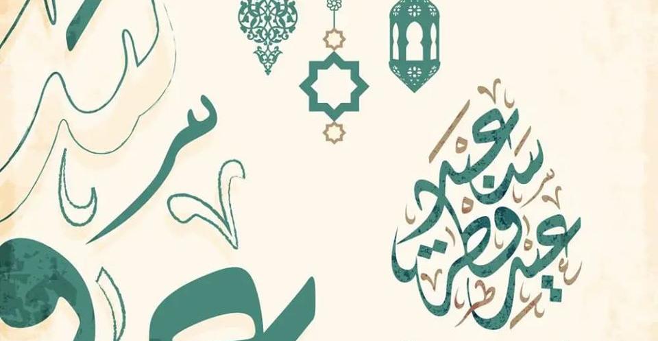 تهنئة عيد الفطر المبارك 1441هـ / 2020م