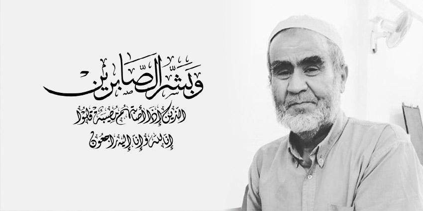 تعزية: الحاج عمر سعيدي في ذمة الله