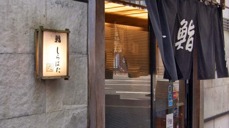 寿司激戦区・塩釜の人気店【塩釜 鮨しらはた】