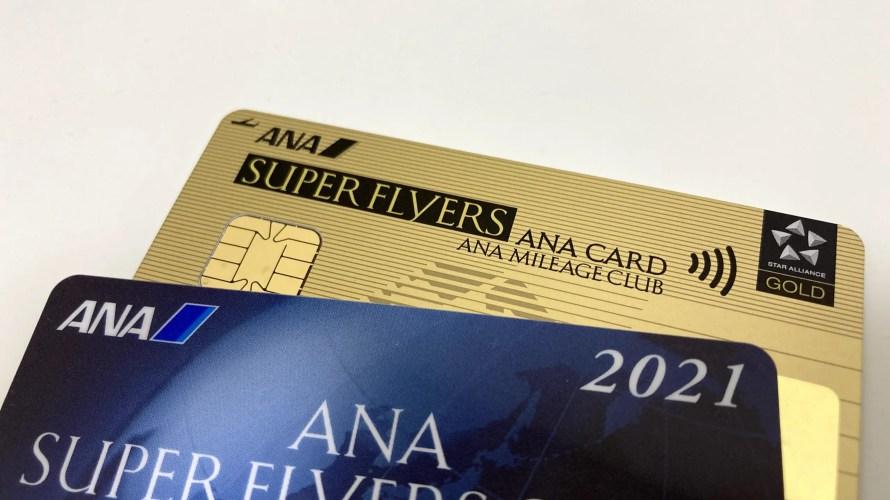 ANA VISA SFCカードの「マイ・ペイすリボ」をやめた話