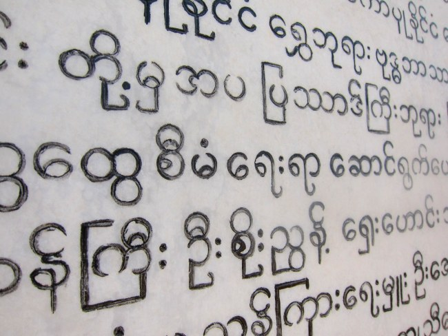 Burmese letters and alphabets