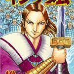 キングダム ネタバレ 617 10/10発売
