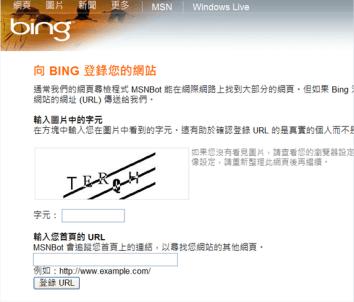 BING登錄網站