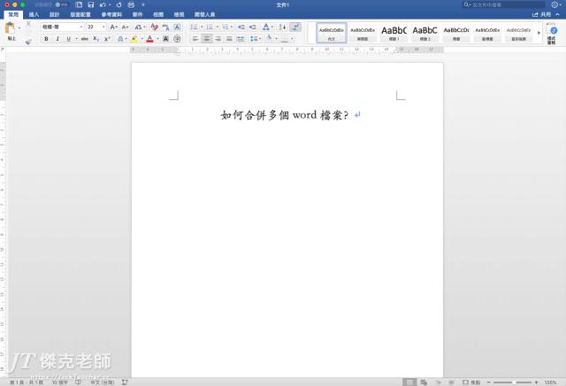 如何合併多個word檔案?