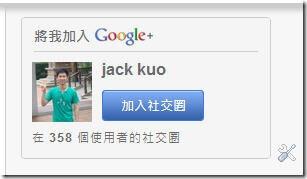 [最簡單]最快速的方法把Google Plus放在網站中(Google  Widget)-4