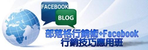 facebook網路行銷班