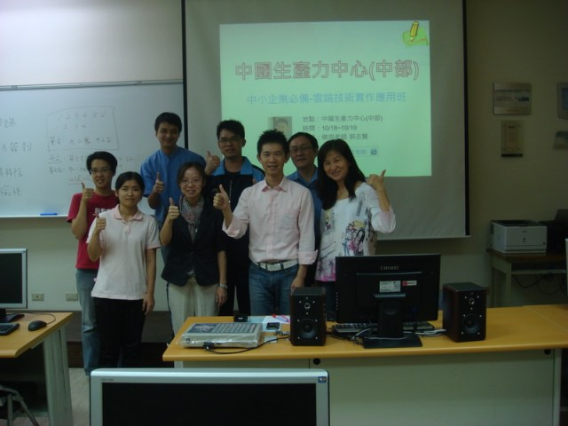 CPC中國生產力中心(中部)中小企業必備-雲端技術實作應用班