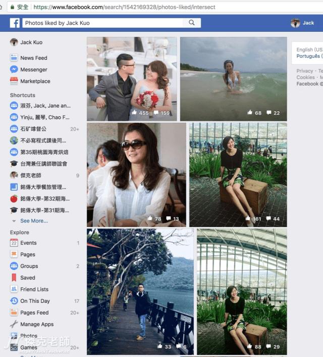 查詢臉書中某個人最近對照片按過的讚的結果