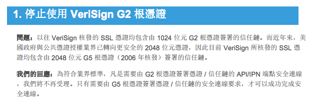 停止使用 VeriSign G2 根憑證