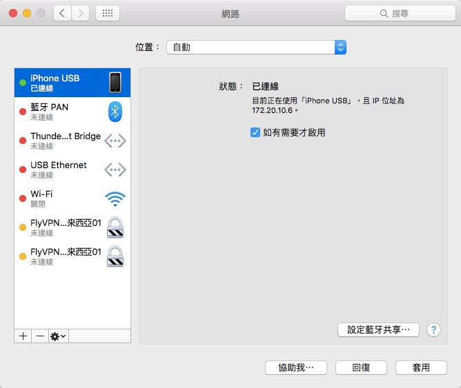 如何修改mac使用iphone usb的DNS設定