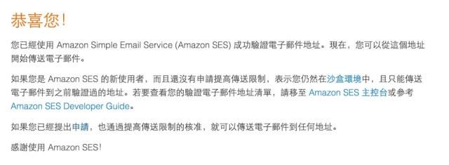 Amazon SES讓你的Email不再跑到垃圾郵件變SPAM 23