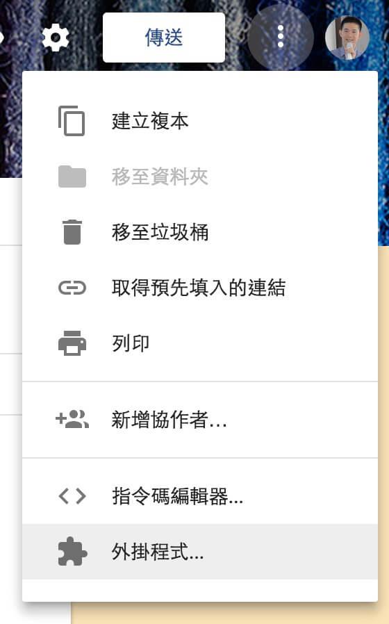 Google Form表單製作的報名表也可以發一封信給報名者 3