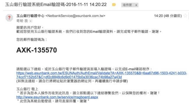 Taobao淘寶不需支付寶,連結玉山銀行就享有貨物出問題退款服務 1