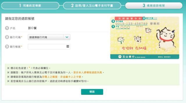 Taobao淘寶不需支付寶,連結玉山銀行就享有貨物出問題退款服務 12