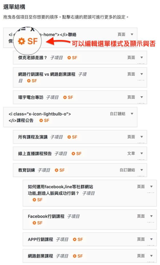 Wordpress優化mobile手機行動版本選單推薦外掛Superfly Menu 17