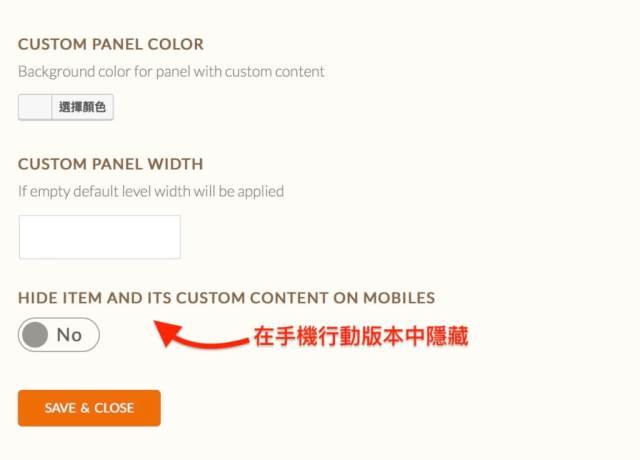 Wordpress優化mobile手機行動版本選單推薦外掛Superfly Menu 19