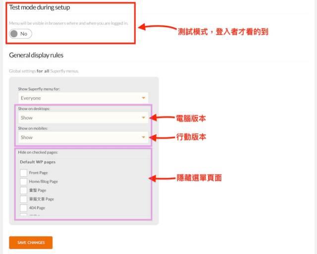Wordpress優化mobile手機行動版本選單推薦外掛Superfly Menu 3